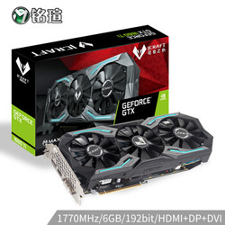 铭瑄 (MAXSUN )MS-GeForce GTX1660Ti iCraft 6G GDDR6/192bit/电竞之心/主流PC游戏/全新游戏甜品显卡