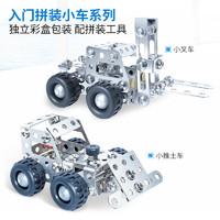 eitech爱泰 德国原装进口 儿童螺丝拼装玩具金属零件组装小车系列多款式 配拼装工具