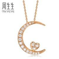 Chow Sang Sang 周生生 89829N 18K红色黄金爱情密语 悦你心 钻石项链