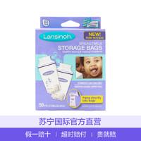 Lansinoh 兰思诺 母乳储存保鲜袋 50片(包邮)