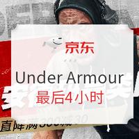 京东 Under Armour官方旗舰店 超级品类日