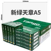TANGO 天章 新绿天章 A5复印纸 70g 500张/包 10包装