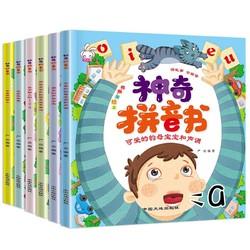 《会讲故事的神奇拼音书》全6册