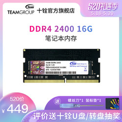 Team/十铨 DDR4 2400 16G 笔记本电脑 16内存条 四代内存条 兼容2133