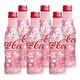 2019季节限定日本进口可口可乐网红饮料樱花可乐粉色可乐碳酸饮料瓶装250ml 6瓶 60元