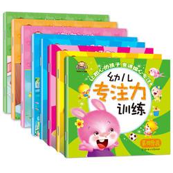 《幼儿专注力训练找不同》8册