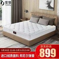 佳佰床垫 邦尼尔弹簧席梦思床垫 软硬适中 1.8米*2米