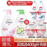 多芬(Dove)沐浴露套装 樱花甜香730g+清透水润730g+送樱花甜香补充装400g *2件