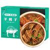 汇柒鲜 羊蝎子熟食 微辣 1.5kg