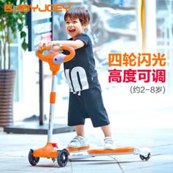 英国Babyjoey 儿童滑板车滑滑车3-5岁剪刀车宝宝摇摆车小孩四轮踏板车 宝丽橙