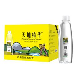 天地精华 饮用水 天然矿泉水550ML*20瓶 *5件