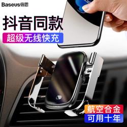 倍思(Baseus)车载手机支架  全自动玻璃感应QI快充 *3件