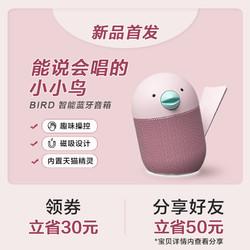 新品发售:Libratone小鸟音响 BIRD智能蓝牙音箱小小鸟迷你音响内置天猫精灵