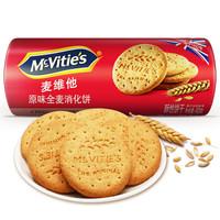 Mcvitie's 麦维他 原味全麦粗粮酥性消化饼干 400g *10件