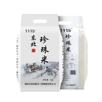 1115 珍珠米5kg/袋