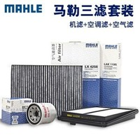 MAHLE 马勒 滤芯滤清器  机油滤+空气滤+空调滤 大众车系