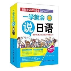 《一学就会说日语》口袋书