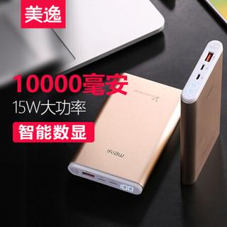 美逸 10000毫安充电宝 15W大功率快充聚合物移动电源 智能数显超薄小巧苹果安卓Type-C手机平板通用 M10 金色