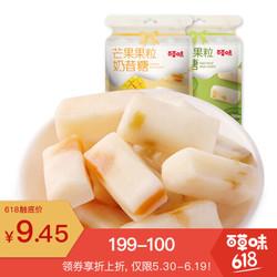 百草味 猕猴桃果粒奶昔糖 48g *16件