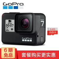 GoPro hero7运动相机水下(4K.60帧支持直播)