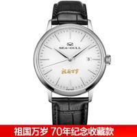 海鸥(SEA-GULL) 男表《祖国万岁》70年纪念款自动机械手表限量7000枚 纪念系列1949 819.12.1949