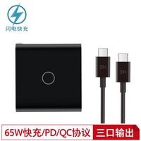 ZMI 紫米 HA832 65W快充版 充电器 (数据线套装)