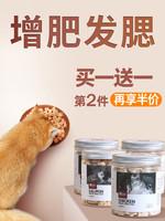 冻干猫零食鸡肉三文鱼鹌鹑猫咪冻干零食营养增肥发腮幼猫猫粮60g *2件