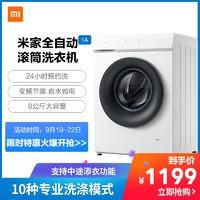小米 米家8公斤全自动变频滚筒洗衣机1A 官方正品