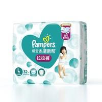 Pampers 帮宝适 清新帮泡泡 拉拉裤 L32片 *5件 +凑单品