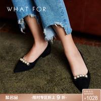 WHAT FOR新款18春季浅口尖头低跟鞋优雅珍珠豆荚单鞋平底女鞋