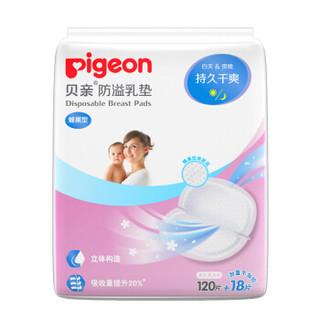 运费券收割机 : Pigeon 贝亲 防溢乳垫 120+18片装