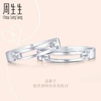 周生生Pt950铂金戒指情侣结婚戒指白金对戒男女款33685R