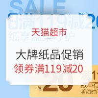 天猫超市 大牌纸品促销专场