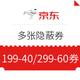 领券防身:京东生鲜 多张隐蔽券 199-40元,299-60元券;另有京东生鲜多单返活动
