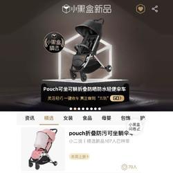 Pouch婴儿推车 轻便伞车 可坐可躺 现下单赠送腰凳背带