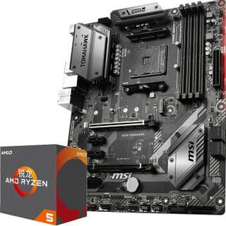 微星(MSI)B450 TOMAHAWK 战斧导弹主板 AMD 锐龙 5 3600处理器 (r5) 盒装CPU 主板CPU套装