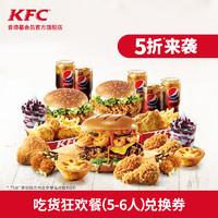 肯德基 吃货狂欢餐(5-6人)兑换券