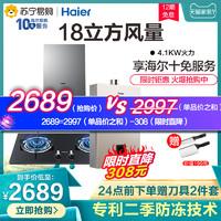 Haier/海尔E900T2S+QE535+13S1抽油烟机燃气灶套餐热水器套装家用