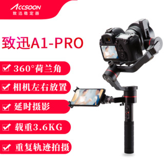 致迅科技 A1-pro 图传稳定器微单A1-PLUS单反手持三轴防抖云台ACCSOON相机云台斜角陀螺仪