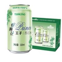 TSINGTAO 青岛啤酒 青岛啤酒 蛇麻花 王子苏打水 320ml*24听