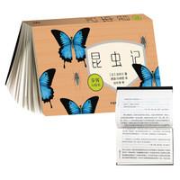 昆虫记(步客口袋书)