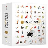 《安徒生大奖系列》套装全13册