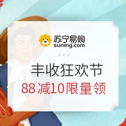 苏宁易购 丰收狂欢节 食品生鲜专场