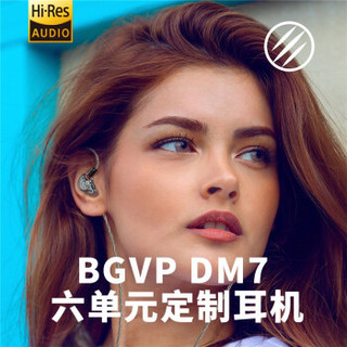 BGVP DM7 入耳式耳机 贝母蓝