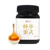 淘乡甜 蚂蚁森林平武生态熊猫级珍品天然老槽土蜂蜜 (500g)