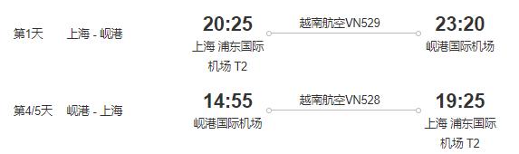 上海直飞越南岘港5天往返含税特价机票