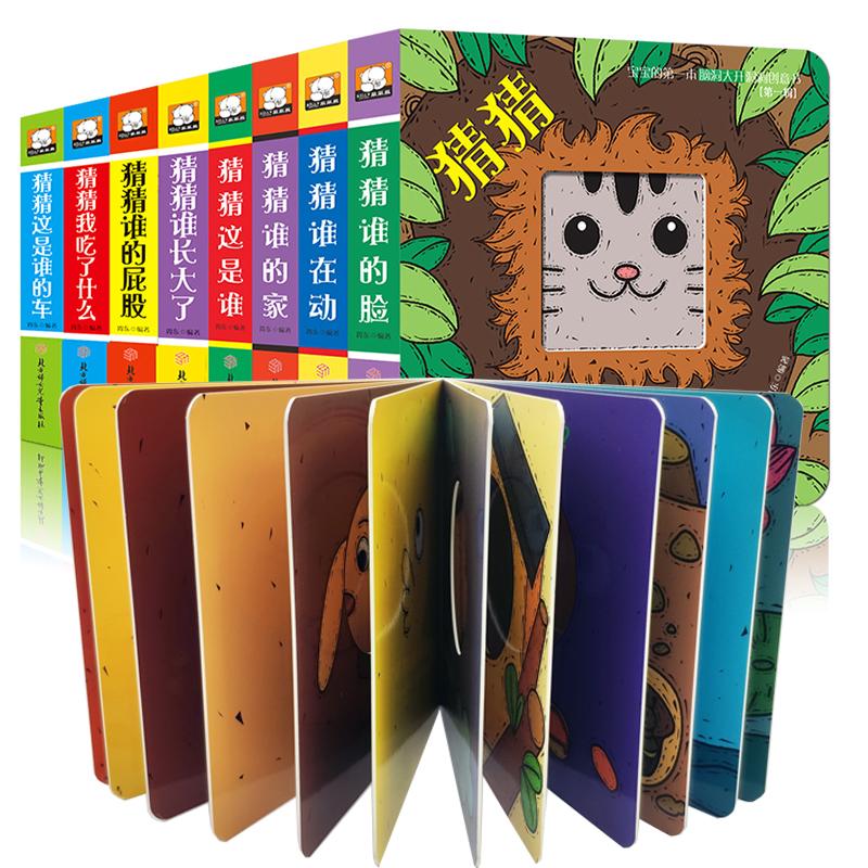 《好玩的洞洞书》(中英双语、全8册)