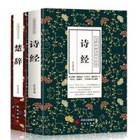 《诗经+楚辞》全2册 陈亦儒编