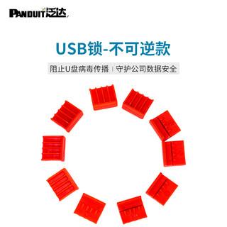 PANDUIT 泛达 PSL-DCJB 跳线锁