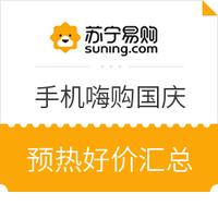 苏宁易购 手机嗨购国庆 预热